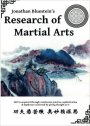 Book Review:  Research of Martial Arts, by Jonathan Bluestein